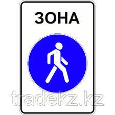 Дорожный знак 5.7.1, 5.7.2, 5.30.1 - 5.30.3, 5.33, фото 2