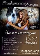 """Наш магазин http://kristallastana.satu.kz/ будет участвовать с 18 по 22 декабря 2013 года в Новогодней ярмарке """"Зимняя сказка"""""""