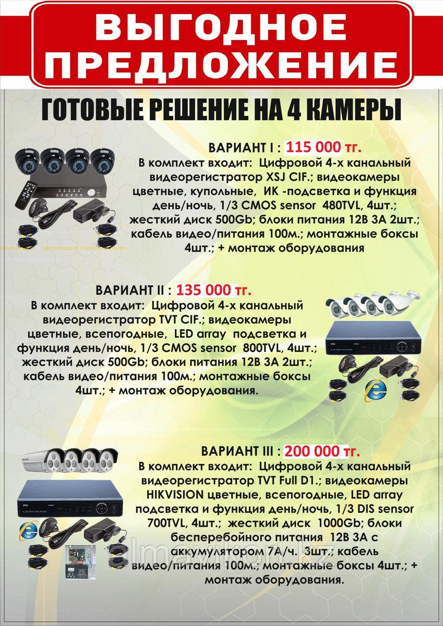 Комплект видеонаблюдения на 4 камеры + МОНТАЖ