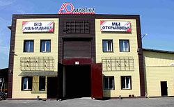 Открытие нового магазина ADMART!