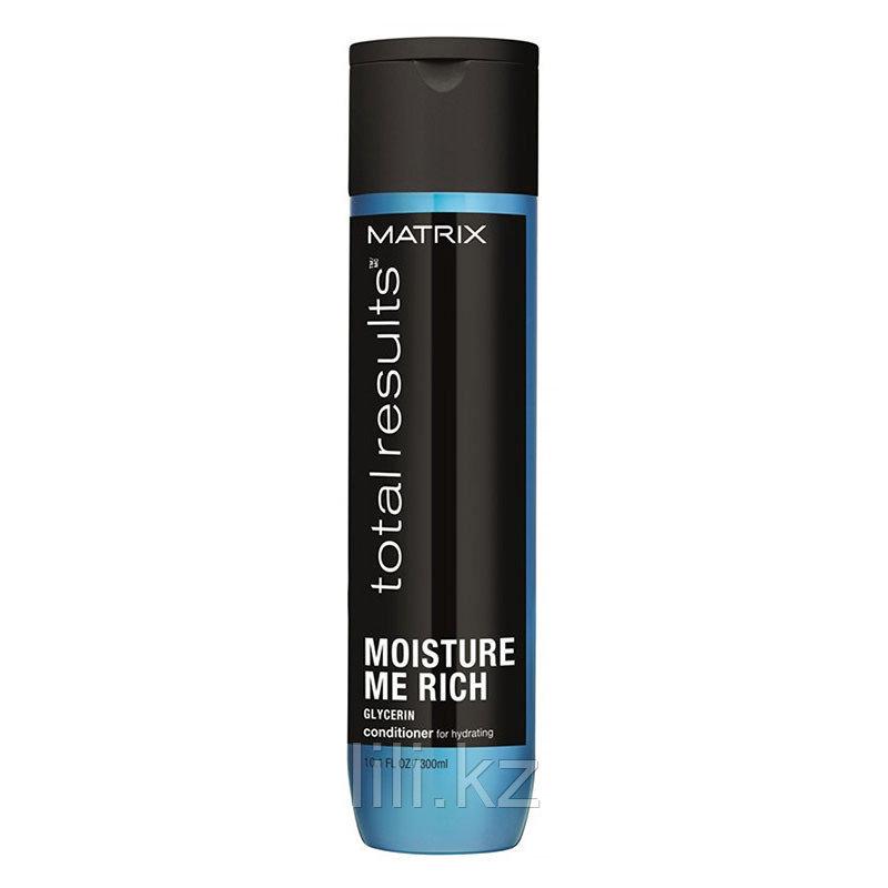 Кондиционер для глубокого увлажнения волос Matrix Total Results Moisture Me Rich 300 мл.