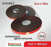 Вспененная двухсторонняя клейкая лента (черная) 2Х50