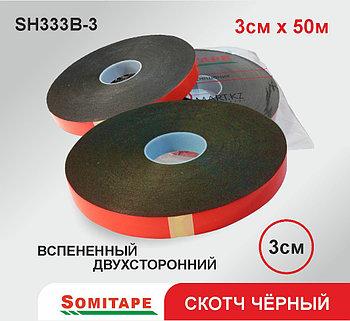 Вспененная двухсторонняя клейкая лента (черная) 3Х50