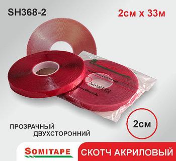 Силиконовая двухсторонняя клейкая лента повышенной адгезии (прозрачная) 2Х33