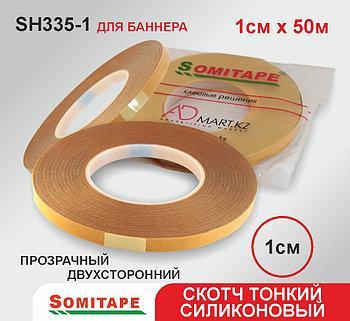 Двухсторонняя клейкая лента для баннера 1х50