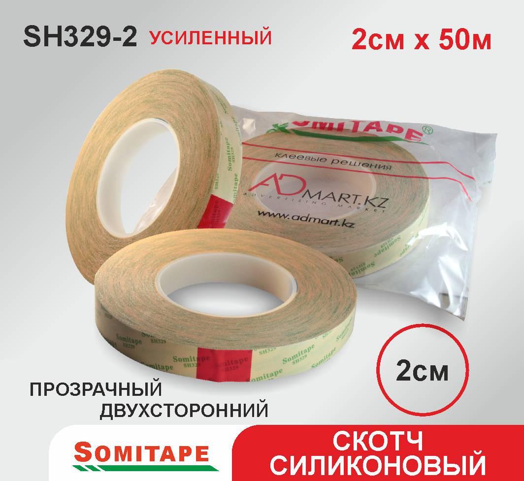 Усиленная двухсторонняя клейкая лента 2х50