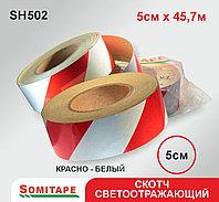 Светоотражающая клеевая лента красно-белая (5см х45,7м)