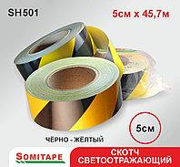 Светоотражающая клеевая лента черно-желтая (5см х45,7м)