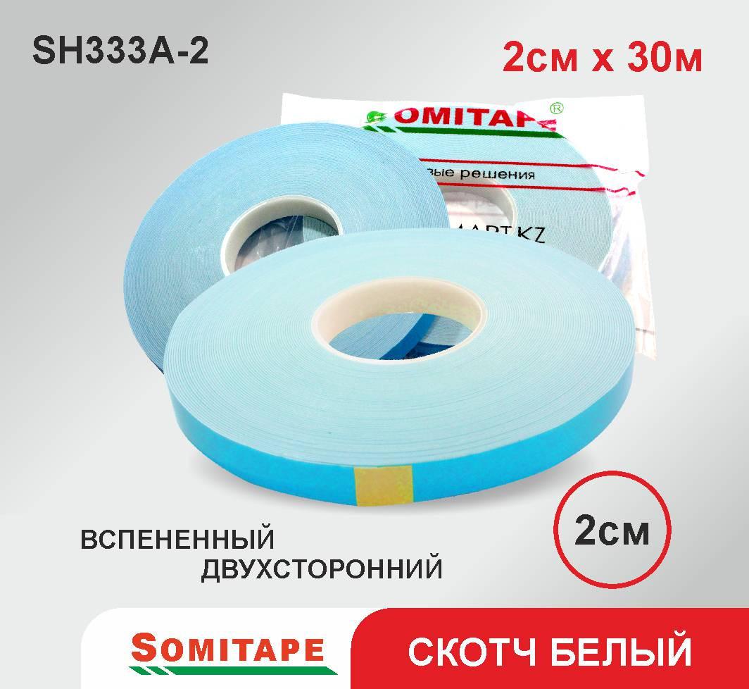 Вспененная двухсторонняя клейкая лента (белая) 2Х30
