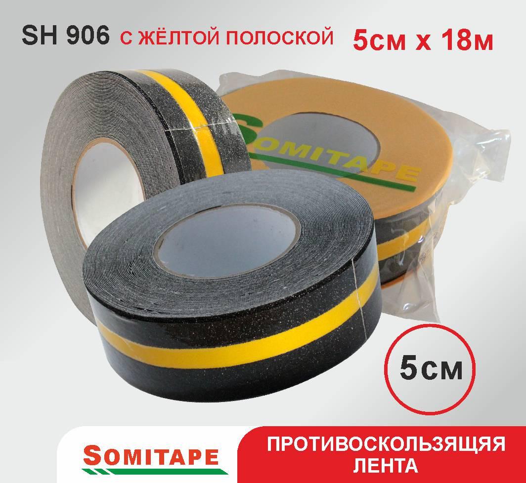 Противоскользящая лента с полосой (5смХ18м)