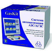 GasKit - система автоматизации АЗС