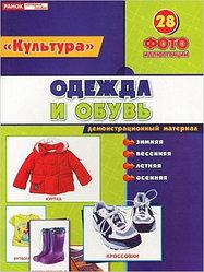 """Ranok 1029а """"Культура"""" - Одежда и обувь"""