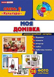 "Ranok 1011а ""Культура"" - Мой дом"