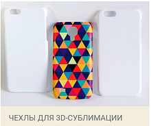 Чехол под 3D сублимацию для iPhone 4