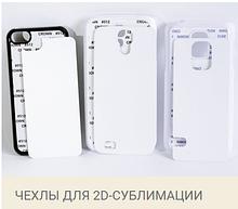 Чехол под 2D Samsung Galaxy, разные модели.