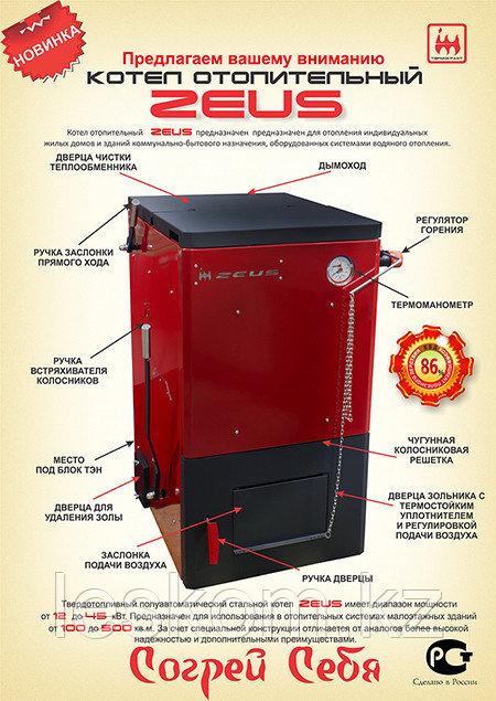 Отопительный Котел Zeus 45 кВт 500 м2