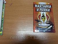 Книга Маятники и рамки