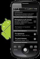 Приложение для ANDROID , планшетов , телефонов для контроля за сотрудниками! .