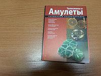 Книга Амулеты