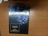 Книга Все о свойствах драгоценных камней