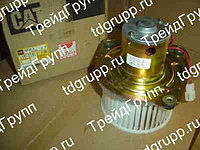 135-2191 мотор отопителя Caterpillar CAT