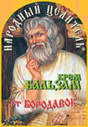 Крем-бальзам от бородавок, Бородонт, 11 мл