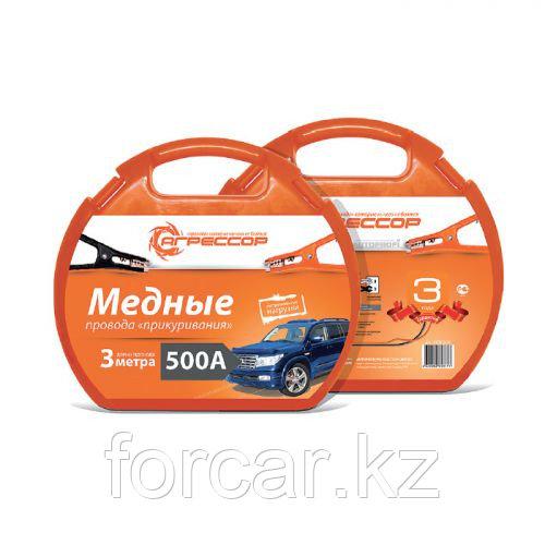 Медные провода «прикуривания» аккумуляторной батареи «Агрессор» AGR-500