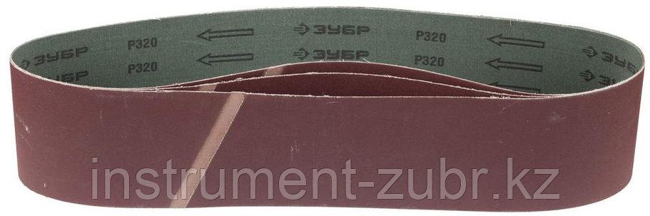"Лента ЗУБР ""МАСТЕР"" шлифовальная универсальная бесконечная для ЗШС-500, основа-х/б ткань, 100х914мм, Р320, 3шт                                        , фото 2"