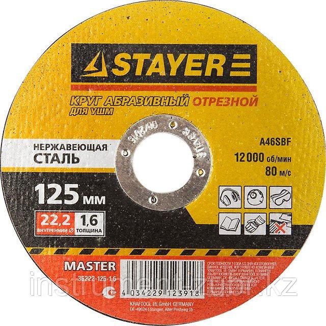 """Круг отрезной абразивный STAYER """"MASTER"""" по нержавеющей стали, для УШМ, 125х1,6х22,2мм"""
