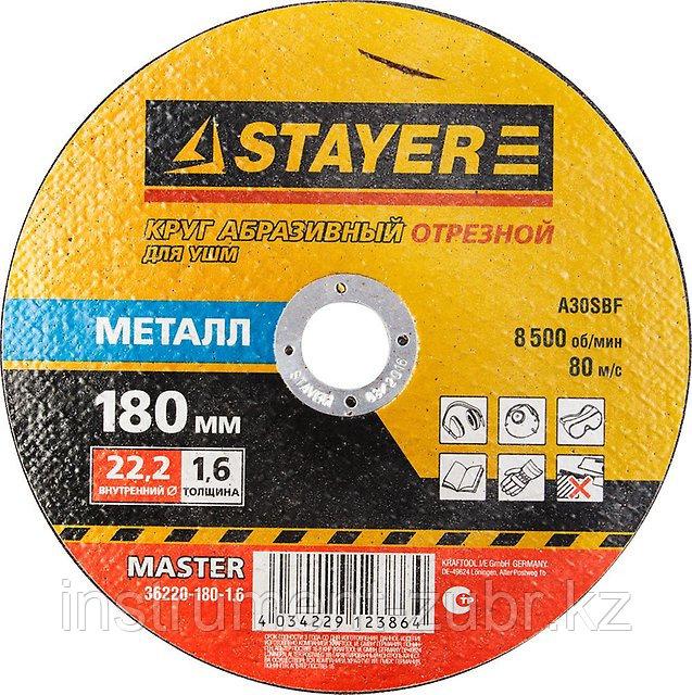 """Круг отрезной абразивный STAYER """"MASTER"""" по металлу, для УШМ, 180х2,5х22,2мм"""