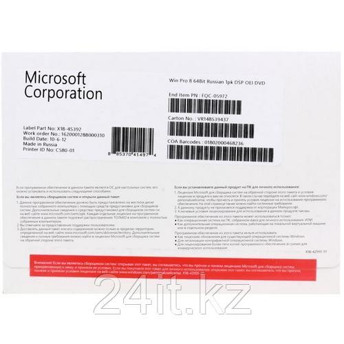 Microsoft Windows Pro 8.1 x64 Russian 1pk DSP OEI Kazakhstan Only DVD
