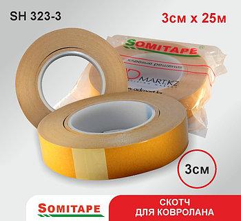 Клейкая лента для ковролана 3Х25