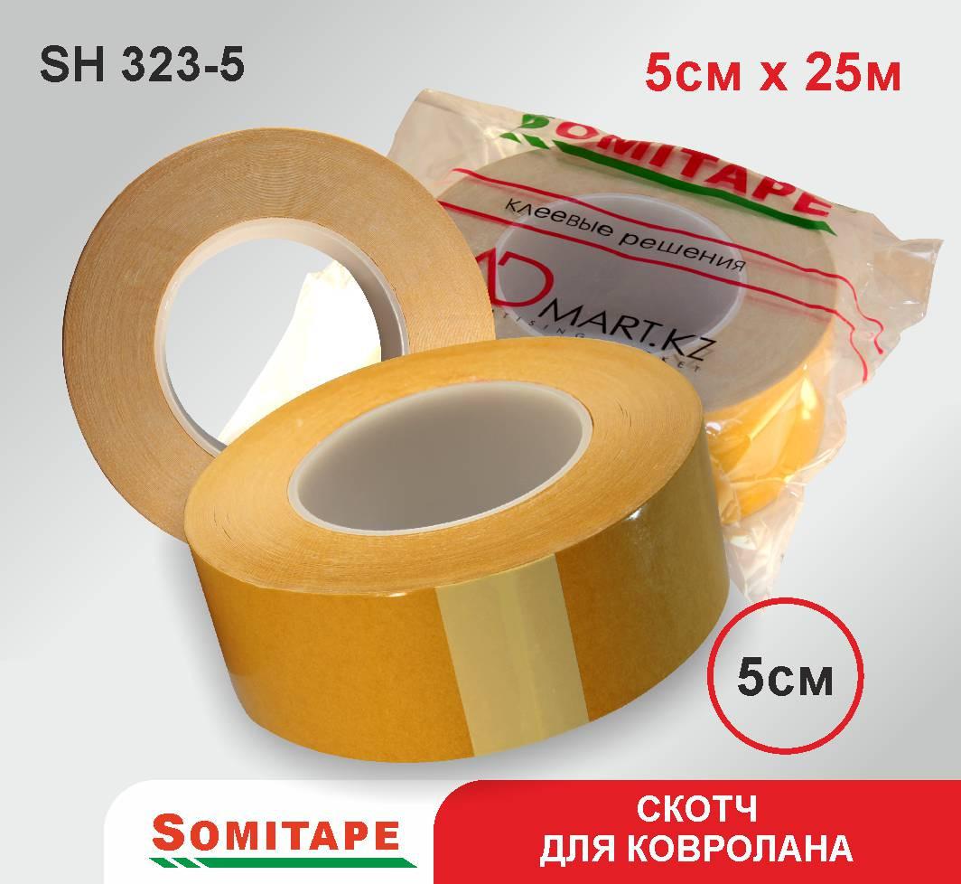 Клейкая лента для ковролана 5Х25