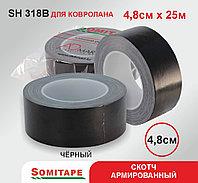 Армированная клейкая лента для ковролана (черная) 4,8Х25