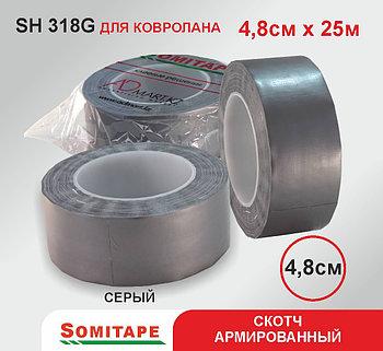 Армированная клейкая лента для ковролана (серая) 4,8Х25