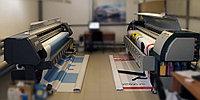 Банера, печать банеров, банерная печать. широкоформатная печать на банере.