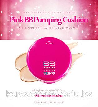 ББ-кушн Skin79 Pink BB Pumping Cushion