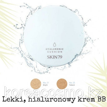 BB кушон Skin79 Hyaluronic Cushion SPF 50+ PA+++