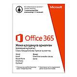OFFICE 365 ПЕРСОНАЛЬНЫЙ, фото 2