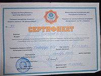 Сертификат по Гражданской защите и ЧС вед специалист нашей организации