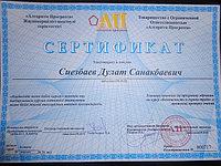 Сертификат по БиОТ ведущий специалист нашей организации