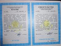 Свидетельство о государственной регистрации авторского права специалист нашей организации