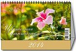 Календарь настольный Астана, фото 3