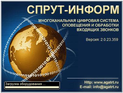 Системы автоматического оповещения и автообзвона абонентов
