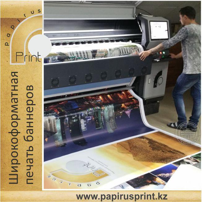 Широкоформтная печать баннеров