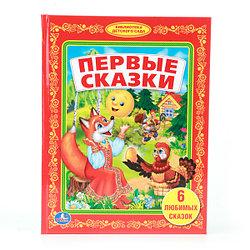 """Книга """"Первые сказки"""""""