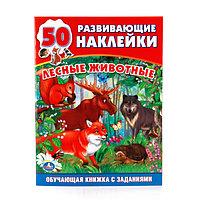 """Обучающая книжка с заданиями """"50, Развивающие наклейки"""" - Лесные животные"""