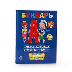 """Книга """"Букварь"""""""