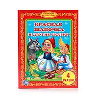 "Книга ""Красная шапочка и другие сказки"""