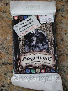 Дополнение к настольной игре Ордонанс-Королевства Крестоносцев
